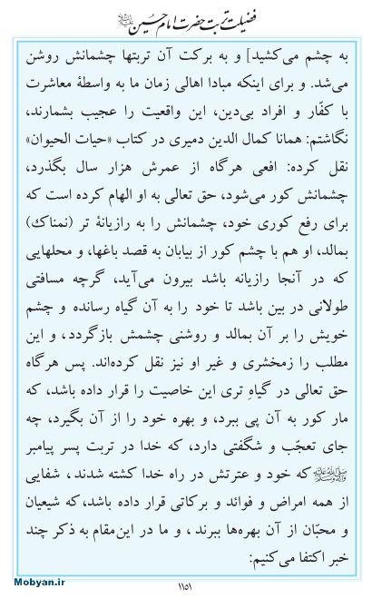 مفاتیح مرکز طبع و نشر قرآن کریم صفحه 1151