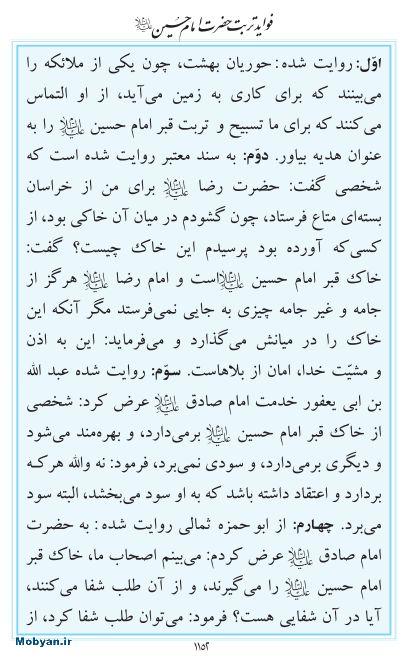 مفاتیح مرکز طبع و نشر قرآن کریم صفحه 1152