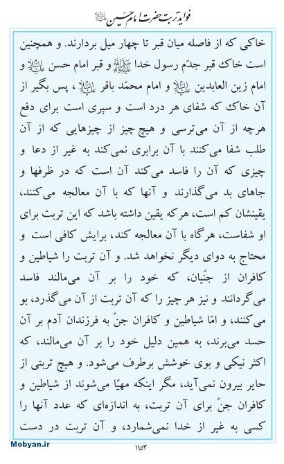 مفاتیح مرکز طبع و نشر قرآن کریم صفحه 1153