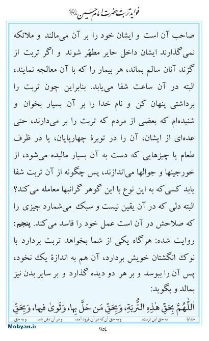 مفاتیح مرکز طبع و نشر قرآن کریم صفحه 1154