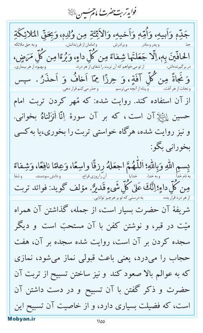 مفاتیح مرکز طبع و نشر قرآن کریم صفحه 1155
