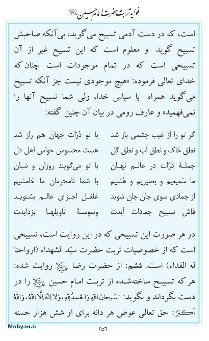 مفاتیح مرکز طبع و نشر قرآن کریم صفحه 1156