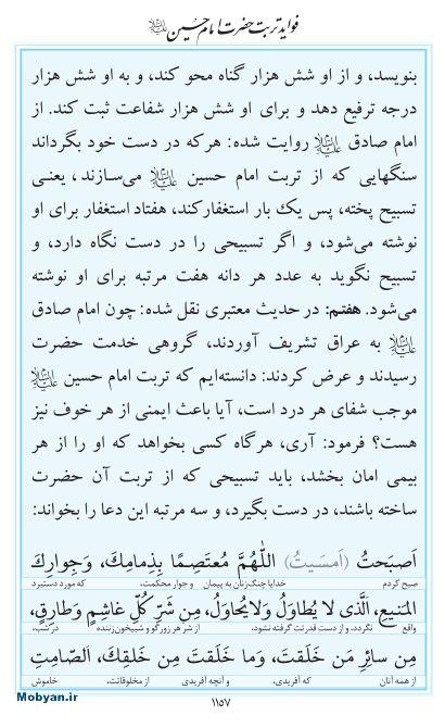 مفاتیح مرکز طبع و نشر قرآن کریم صفحه 1157