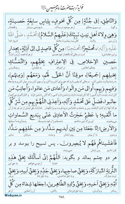 مفاتیح مرکز طبع و نشر قرآن کریم صفحه 1158
