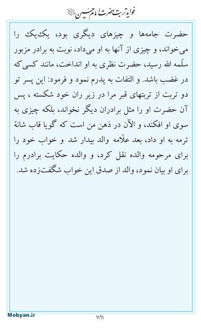 مفاتیح مرکز طبع و نشر قرآن کریم صفحه 1161