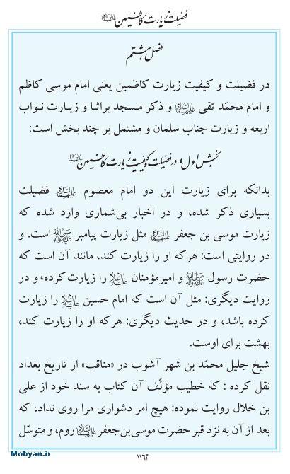 مفاتیح مرکز طبع و نشر قرآن کریم صفحه 1162