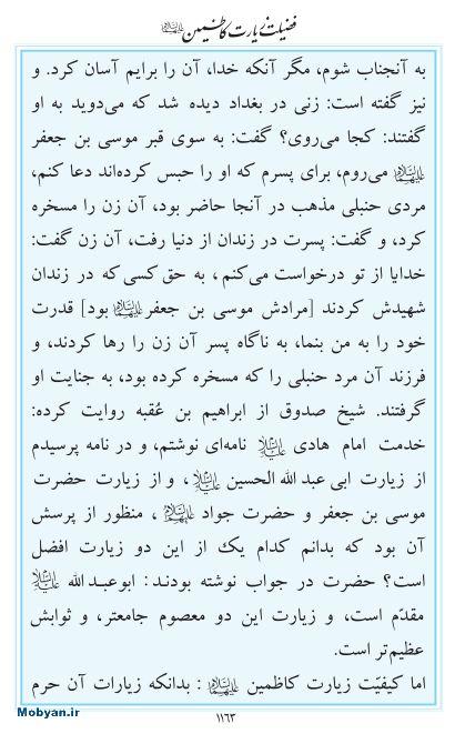مفاتیح مرکز طبع و نشر قرآن کریم صفحه 1163
