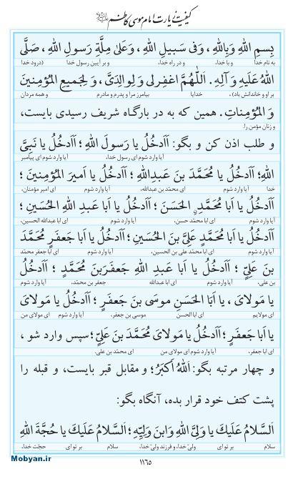 مفاتیح مرکز طبع و نشر قرآن کریم صفحه 1165