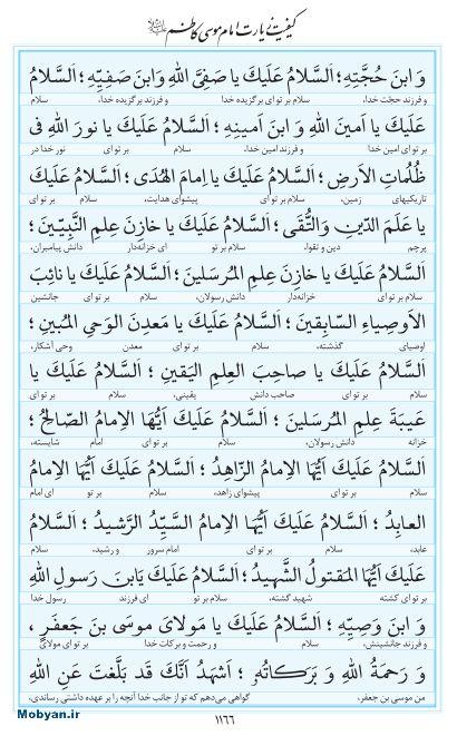 مفاتیح مرکز طبع و نشر قرآن کریم صفحه 1166