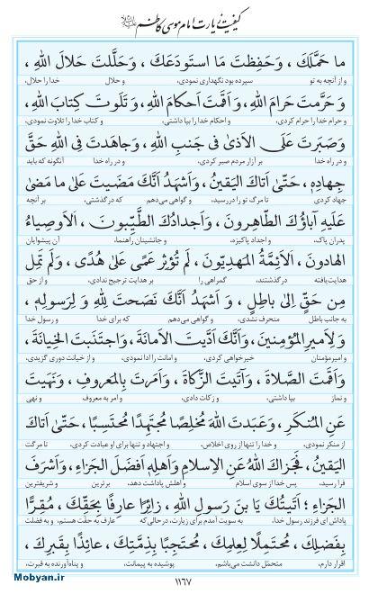 مفاتیح مرکز طبع و نشر قرآن کریم صفحه 1167