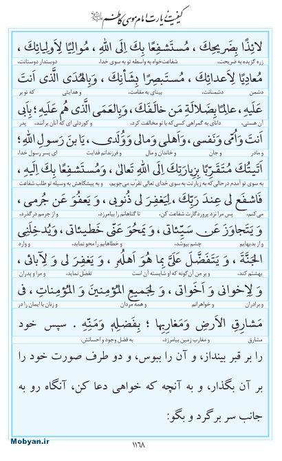 مفاتیح مرکز طبع و نشر قرآن کریم صفحه 1168