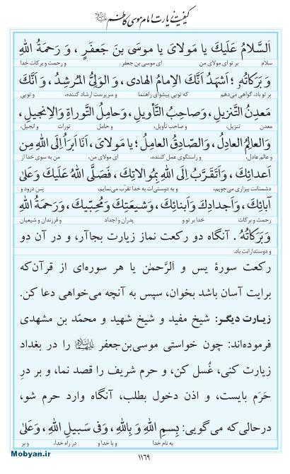 مفاتیح مرکز طبع و نشر قرآن کریم صفحه 1169