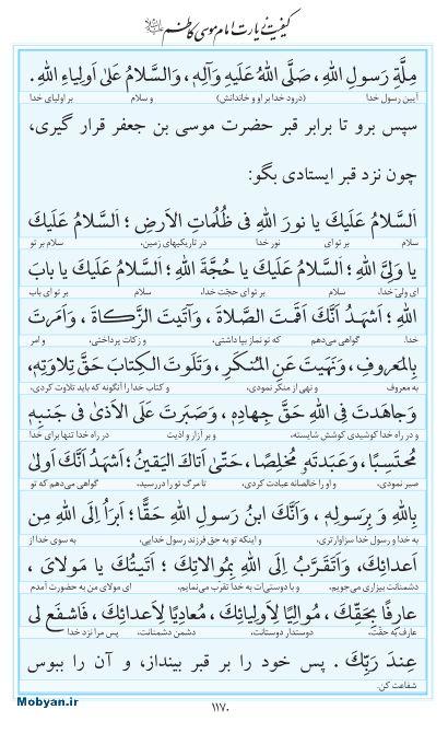 مفاتیح مرکز طبع و نشر قرآن کریم صفحه 1170