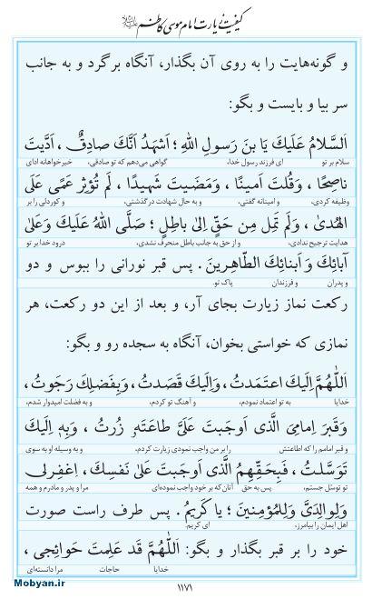 مفاتیح مرکز طبع و نشر قرآن کریم صفحه 1171
