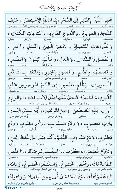 مفاتیح مرکز طبع و نشر قرآن کریم صفحه 1173