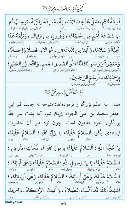 مفاتیح مرکز طبع و نشر قرآن کریم صفحه 1174