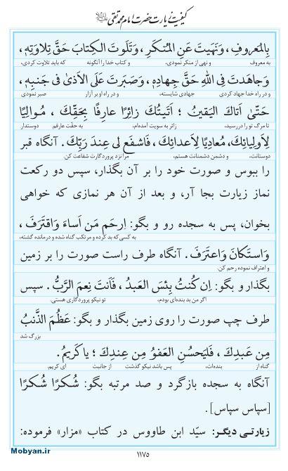 مفاتیح مرکز طبع و نشر قرآن کریم صفحه 1175