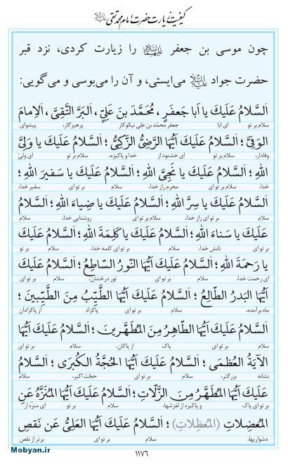 مفاتیح مرکز طبع و نشر قرآن کریم صفحه 1176