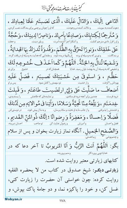 مفاتیح مرکز طبع و نشر قرآن کریم صفحه 1178