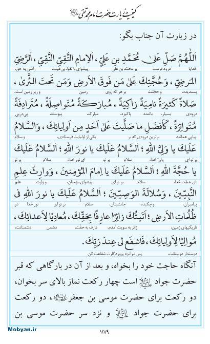 مفاتیح مرکز طبع و نشر قرآن کریم صفحه 1179
