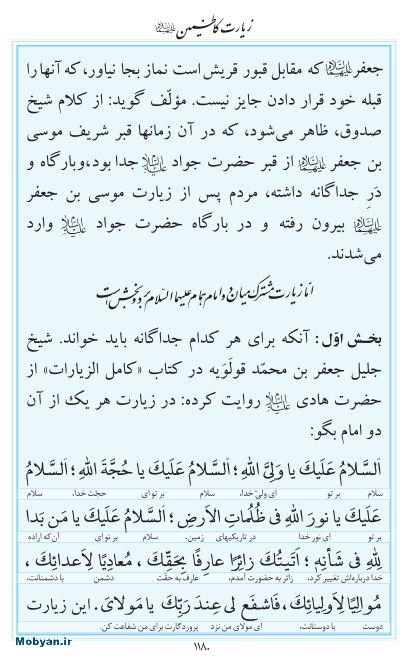 مفاتیح مرکز طبع و نشر قرآن کریم صفحه 1180