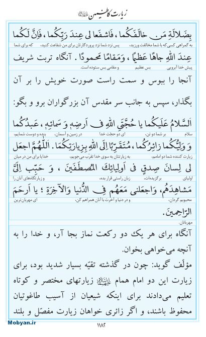 مفاتیح مرکز طبع و نشر قرآن کریم صفحه 1182