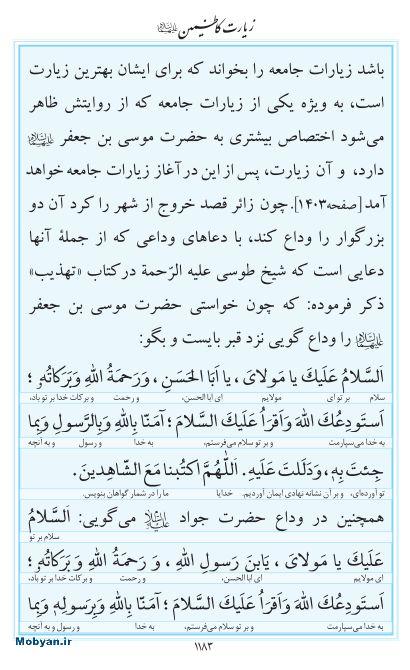 مفاتیح مرکز طبع و نشر قرآن کریم صفحه 1183