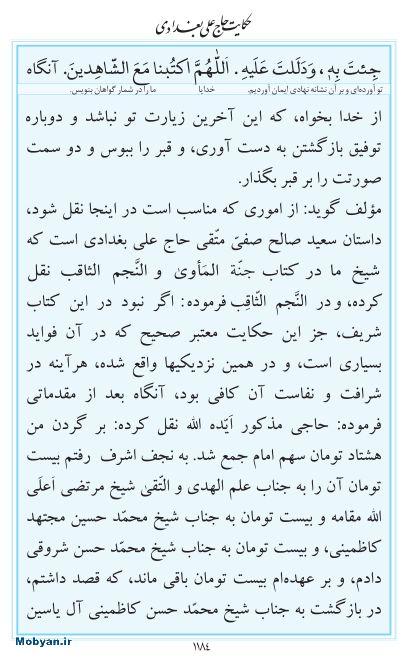 مفاتیح مرکز طبع و نشر قرآن کریم صفحه 1184