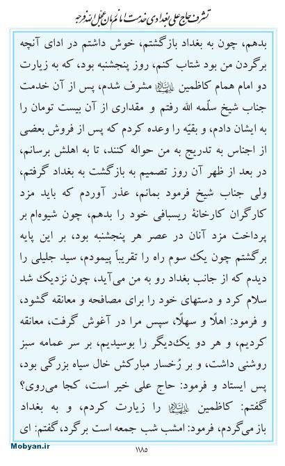 مفاتیح مرکز طبع و نشر قرآن کریم صفحه 1185