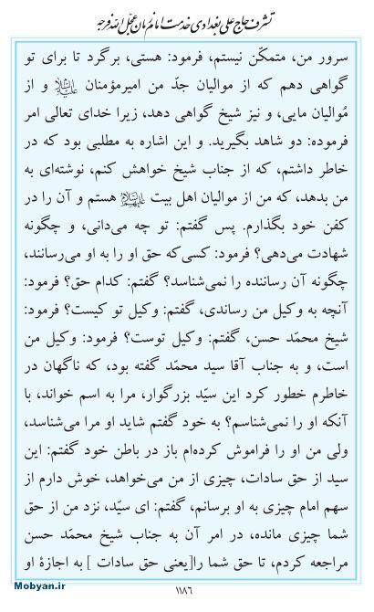 مفاتیح مرکز طبع و نشر قرآن کریم صفحه 1186