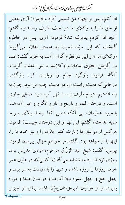 مفاتیح مرکز طبع و نشر قرآن کریم صفحه 1187