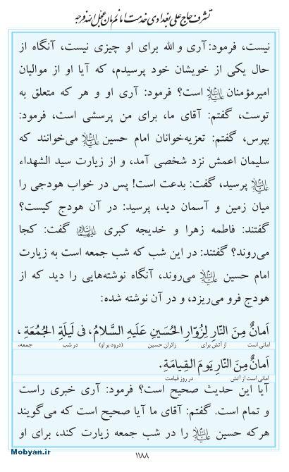 مفاتیح مرکز طبع و نشر قرآن کریم صفحه 1188