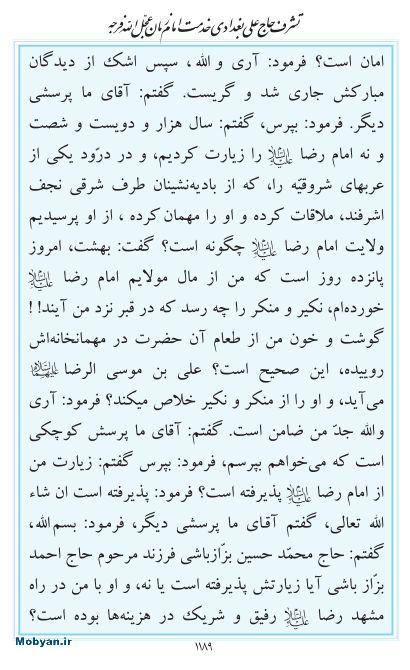 مفاتیح مرکز طبع و نشر قرآن کریم صفحه 1189