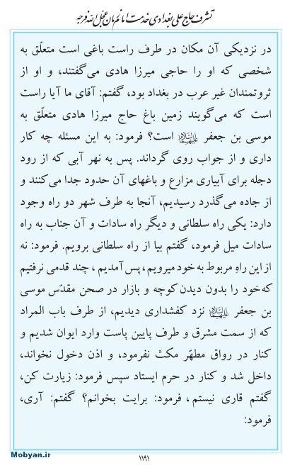 مفاتیح مرکز طبع و نشر قرآن کریم صفحه 1191