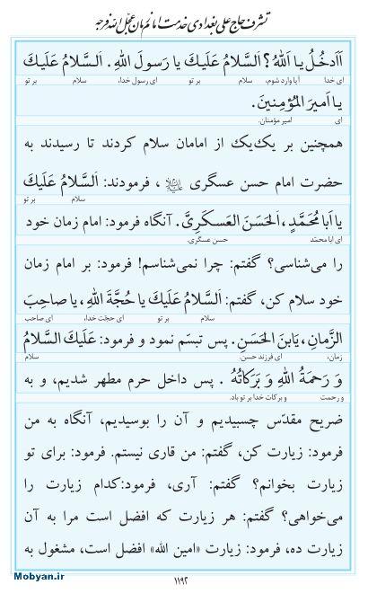 مفاتیح مرکز طبع و نشر قرآن کریم صفحه 1192