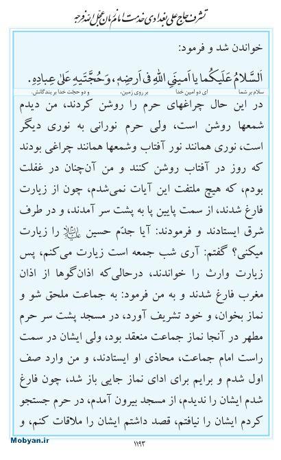 مفاتیح مرکز طبع و نشر قرآن کریم صفحه 1193