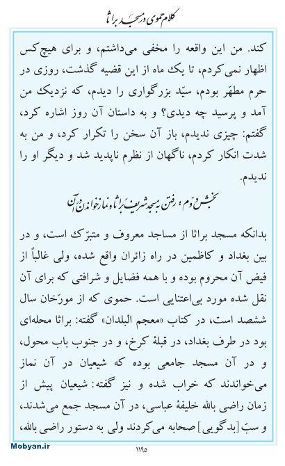 مفاتیح مرکز طبع و نشر قرآن کریم صفحه 1195