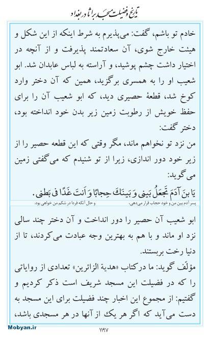 مفاتیح مرکز طبع و نشر قرآن کریم صفحه 1197