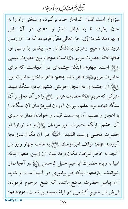 مفاتیح مرکز طبع و نشر قرآن کریم صفحه 1198