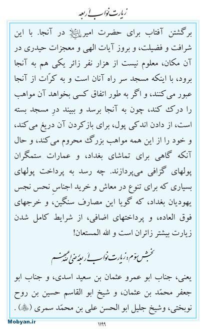 مفاتیح مرکز طبع و نشر قرآن کریم صفحه 1199