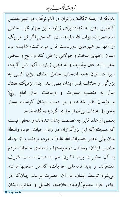 مفاتیح مرکز طبع و نشر قرآن کریم صفحه 1200