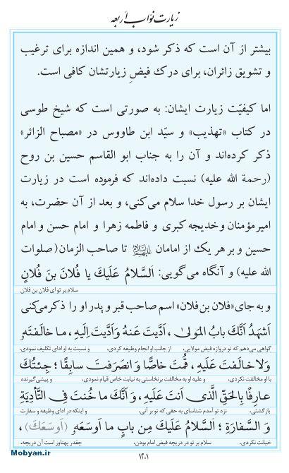 مفاتیح مرکز طبع و نشر قرآن کریم صفحه 1201
