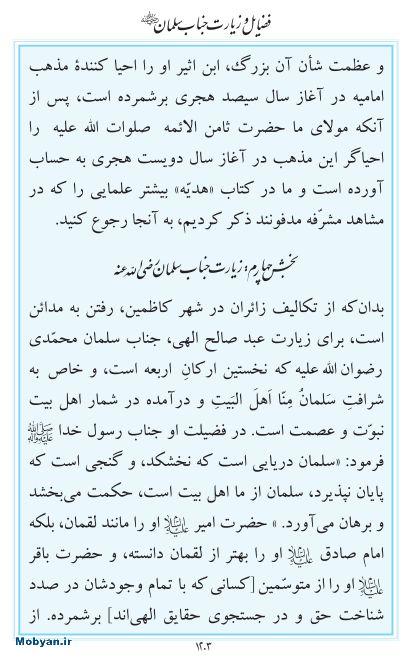 مفاتیح مرکز طبع و نشر قرآن کریم صفحه 1203