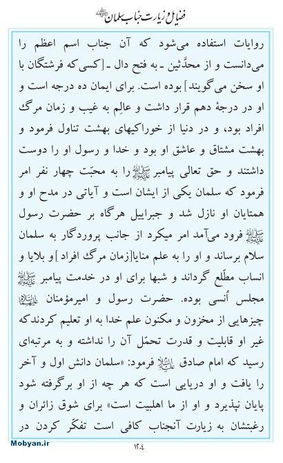 مفاتیح مرکز طبع و نشر قرآن کریم صفحه 1204