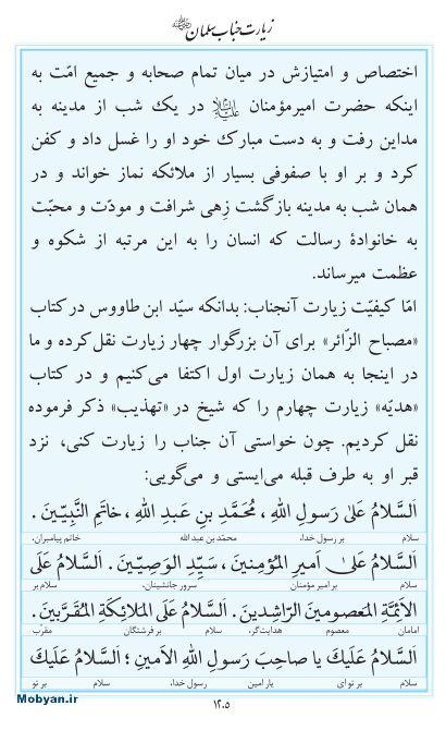 مفاتیح مرکز طبع و نشر قرآن کریم صفحه 1205