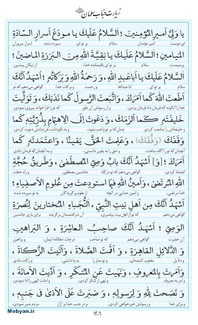 مفاتیح مرکز طبع و نشر قرآن کریم صفحه 1206