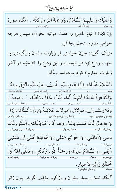 مفاتیح مرکز طبع و نشر قرآن کریم صفحه 1208