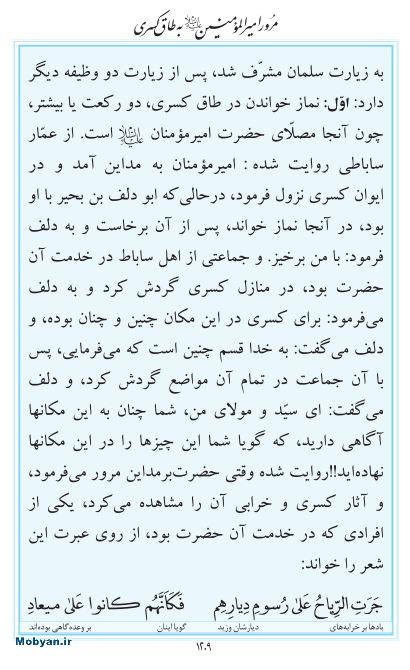 مفاتیح مرکز طبع و نشر قرآن کریم صفحه 1209