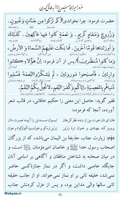 مفاتیح مرکز طبع و نشر قرآن کریم صفحه 1210