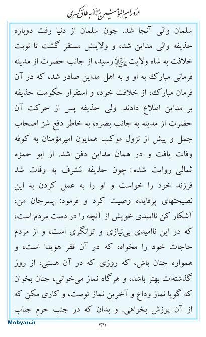 مفاتیح مرکز طبع و نشر قرآن کریم صفحه 1211